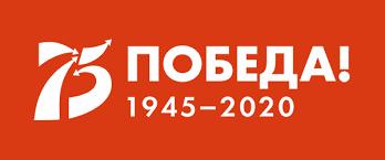 Аудиоролик 75 лет победы